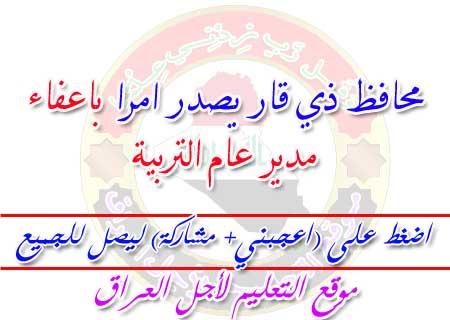 محافظ ذي قار يصدر امرا باعفاء مدير عام التربية