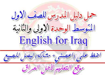 حمل دليل المدرس للصف الاول المتوسط الوحدة الاولى والثانية English for Iraq