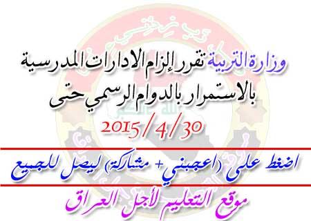 وزارة التربية تقرر إلزام الادارات المدرسية بالاستمرار بالدوام الرسمي حتى 30 / 4 / 2015