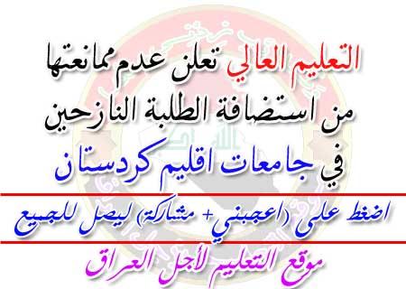 التعليم العالي تعلن عدم ممانعتها من استضافة الطلبة النازحين في جامعات اقليم كردستان