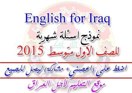 English for Iraq نموذج اسئلة شهرية  للصف الاول متوسط 2015