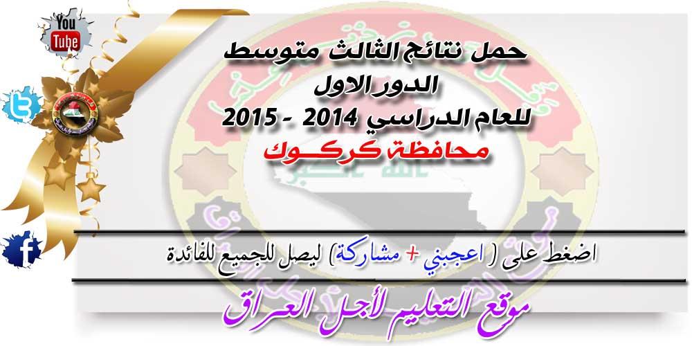 حمل  نتائج الثالث متوسط الدور الاول للعام الدراسي 2014  - 2015 محافظة كركوك