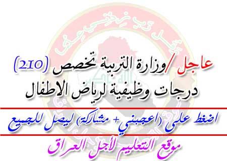 عاجل /وزارة التربية تخصص (210)درجات وظيفية لرياض الاطفال