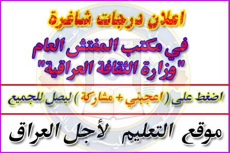 اعلان درجات شاغرة في مكتب المفتش العام وزارة الثقافة العراقية