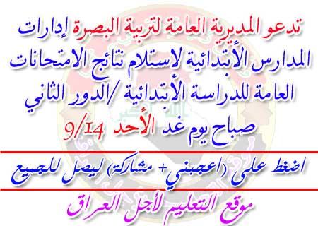 نتائج الامتحانات الوزارية الدور الثاني السادس الابتدائي محافظة البصرة