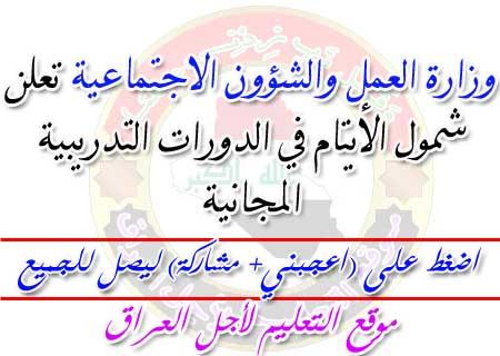 وزارة العمل والشؤون الاجتماعية تعلن شمول الأيتام في الدورات التدريبية المجانية