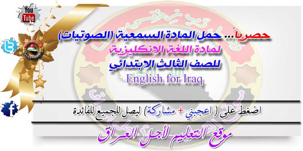 حمل المادة السمعية (الصوتيات) لمادة اللغة الانكليزية للصف الثالث الابتدائي English for Iraq 2016