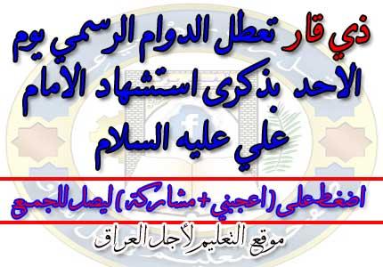 ذي قار تعطل الدوام الرسمي يوم الاحد بذكرى استشهاد الامام علي عليه السلام