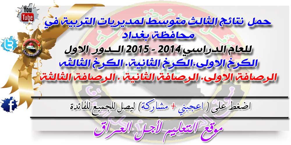 حمل نتائج الثالث متوسط لجميع مديريات التربية في محافظة بغداد