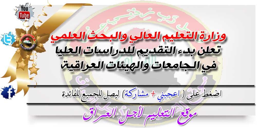 التعليم العالي تعلن بدء التقديم للدراسات العليا في الجامعات والهيئات العراقية