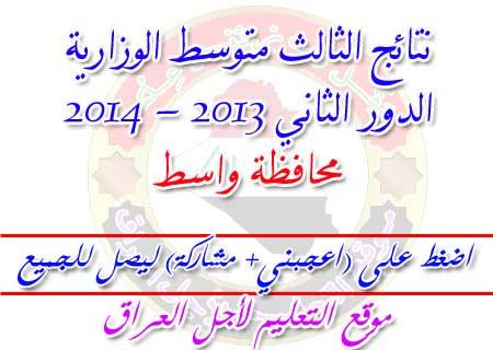 نتائج الثالث متوسط الوزارية  الدور الثاني 2013 - 2014 محافظة واسط