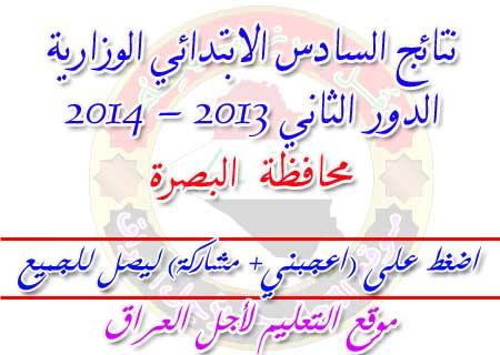 حمل الان  نتائج الامتحانات الوزارية للسادس الابتدائي الدور الثاني 3013 - 2014