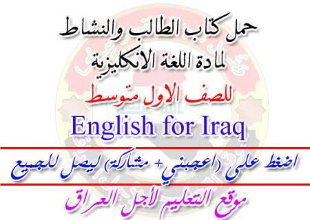 حمل كتاب الطالب والنشاط  لمادة اللغة الانكليزية للصف الاول متوسط English for Iraq