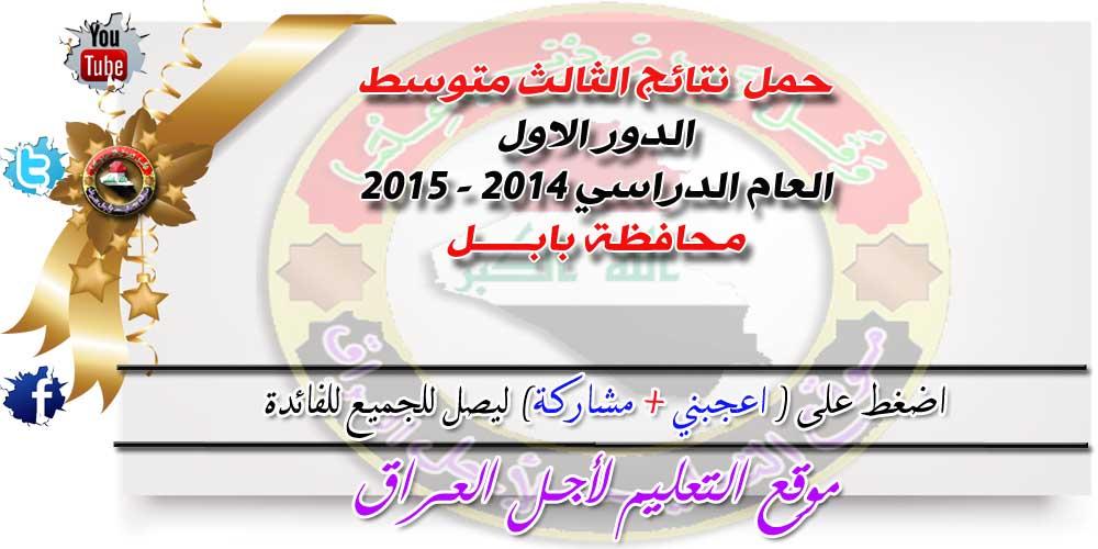 حمل  نتائج الثالث متوسط الدور الاول العام الدراسي 2014 - 2015 محافظة بابل