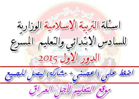 اسئلة التربية الاسلامية الوزارية للسادس الابتدائي والتعليم المسرع الدور الاول 2015