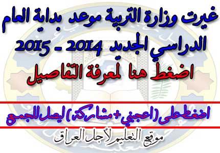 غيرت وزارة التربية موعد بداية العام الدراسي الجديد 2014 ــ 2015