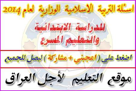 حصريا اسئلة التربية الاسلامية الوزارية 2014 للدراسة الابتدائية والتعليم المسرع