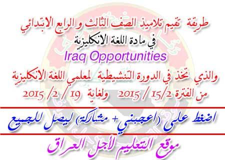 طريقة  تقيم تلاميذ الصف الثالث و الرابع الابتدائي في مادة اللغة الانكليزية Iraq Opportunities