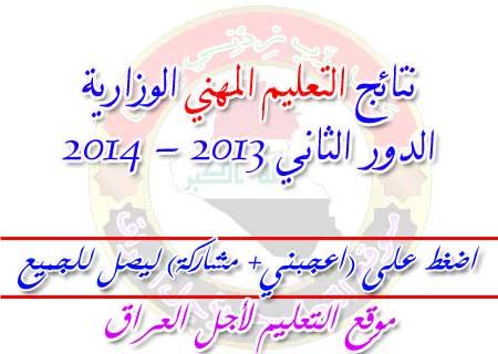 نتائج التعليم المهني الوزارية  الدور الثاني 2013 - 2014