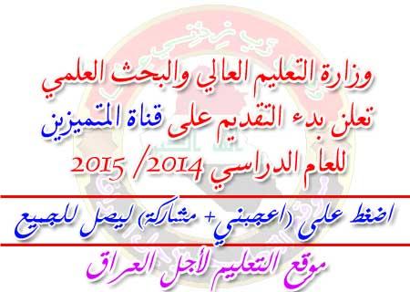 التعليم تعلن بدء التقديم على قناة المتميزين للعام الدراسي 2014/ 2015