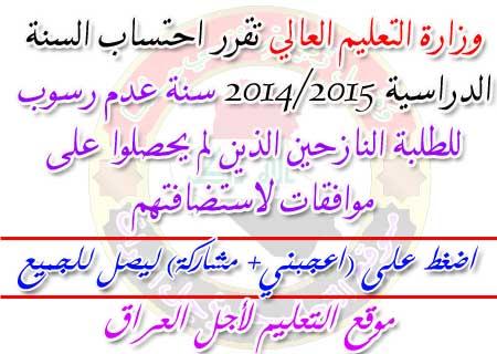 وزارة التعليم العالي تقرر احتساب السنة الدراسية 2014/2015 سنة عدم رسوب للطلبة النازحين الذين لم يحصلوا على موافقات لاستضافتهم